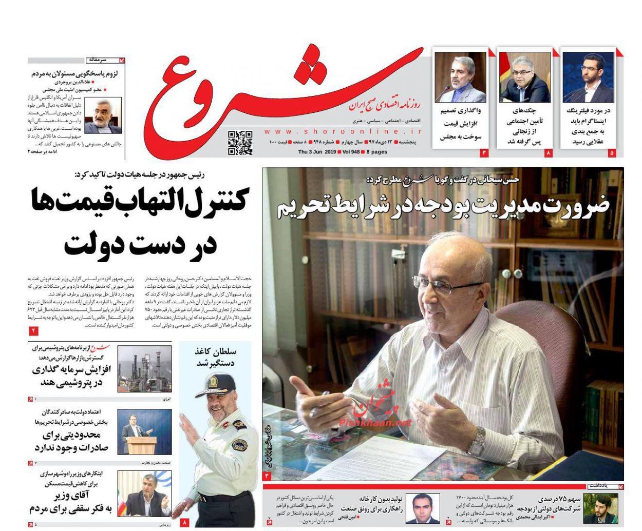 صفحه نخست روزنامههای اقتصادی 13 دی ماه