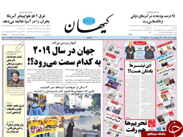 صفحه نخست روزنامههای ۱۳ دی؛