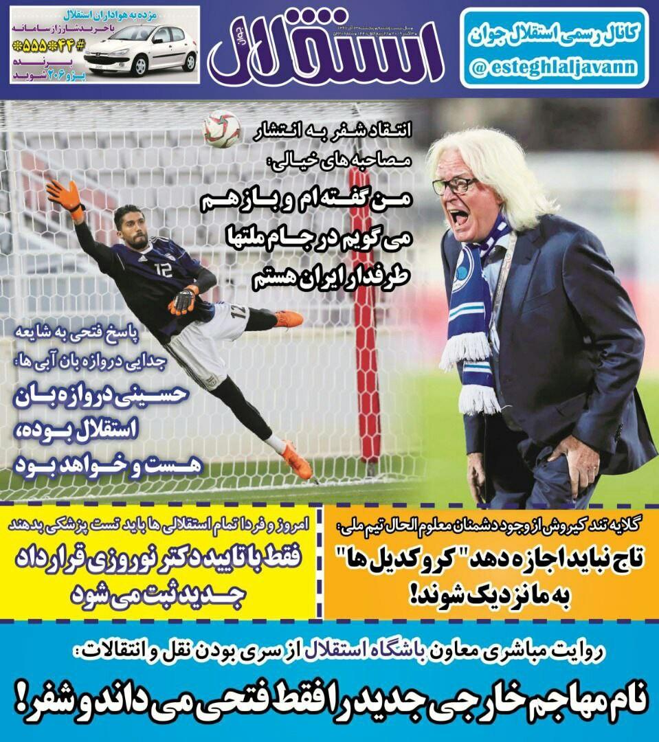 روزنامههای ورزشی سیزدهم دی