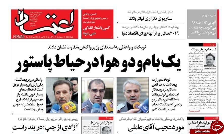تهران بد بو/ حذف کنکور برای ۸۵ درصد رشتهها/ بابک زنجانی بدهی خود را پرداخت کند اعدام نمیشود؟
