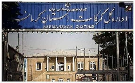 باشگاه خبرنگاران - افزایش ۷۵ درصدی صادرات اظهار شده در گمرکات کرمانشاه