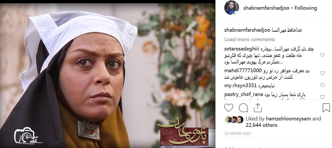 واکنش شبنم فرشادجو به قتل مهرالنسا/ خانم بازیگر چگونه مردم را برای مرگ ندیمه مهربان دلداری داد؟+ تصاویر