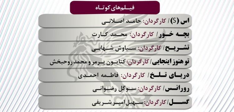اعلام اسامی فیلمهای کوتاه سی و هفتمین جشنواره فیلم فجر