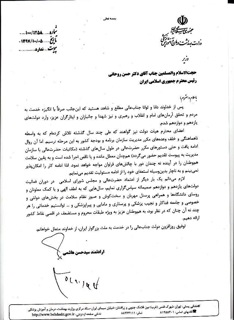 متن استعفای وزیربهداشت منتشر شد + سند