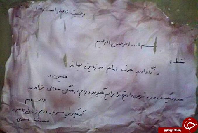 وصیتنامه یک خطی شهید احمدرضا احدی رتبه اول کنکور تجربی + عکس