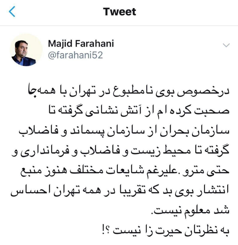 هنوز منبع انتشار بوی بد در تهران معلوم نشده است