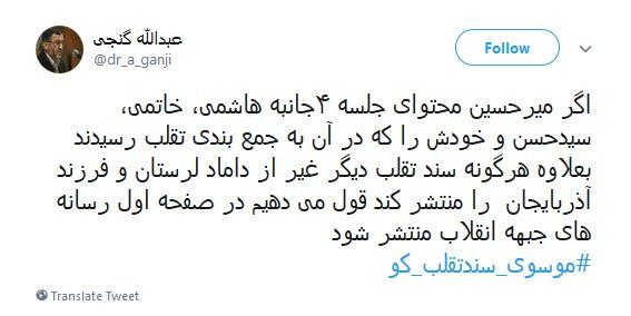 #موسوی_سندتقلب_کو | فتنه گران اگر راست می گویند اسناد تقلب در انتخابات را منتشر کنند.