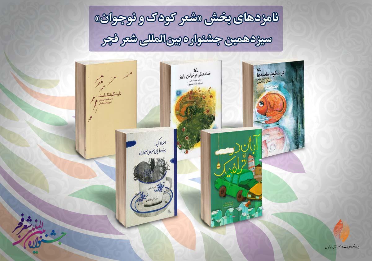 اعلام نامزدهای بخش شعر کودک و نوجوان سیزدهمین جشنواره شعر فجر