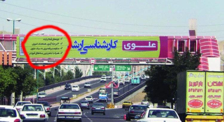 تابلوهایی که با مجوز شهرداری در کمین جان رانندگان نشستهاند