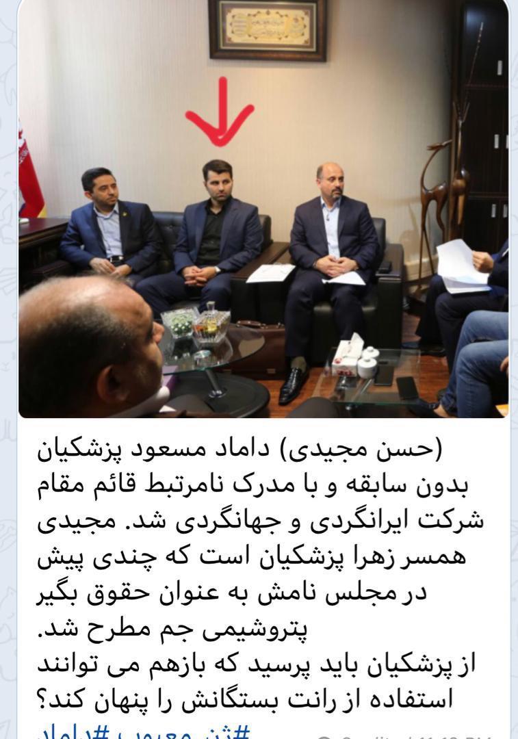 انتصاب داماد «ژن خوب» پزشکیان در صندوق بازنشستگی/ راز حمایت نائب رئیس مجلس از مدیر غیرقانونی! + سند