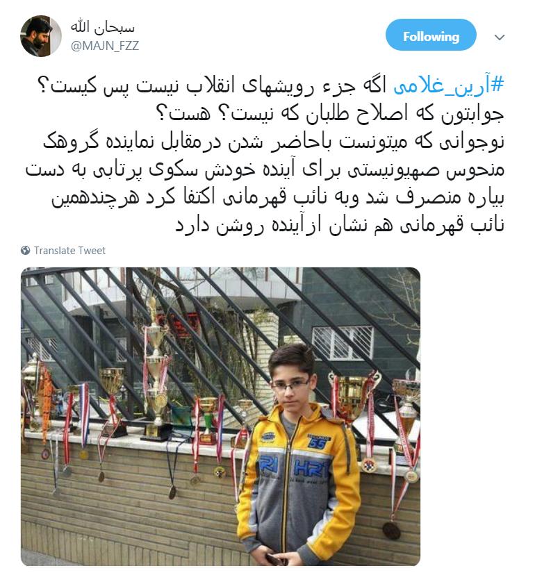 #آرین_غلامی| قهرمانی شطرنج باز ۱۷ ساله