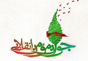 بامدادي،اسلامي،انقلاب