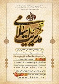 مرکز تخصصی مدیریت اسلامی دانشپژوه میپذیرد