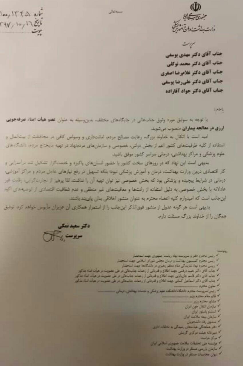 اولین حکم نمکی به عنوان سرپرست وزارت بهداشت