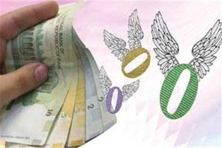 حذف صفر از پول ملی چه زمانی امکان پذیر است؟
