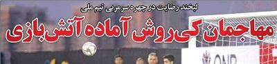 از حضور رونالدو و مسی در تبریز و تراکتورکهکشانی تا آتش زدن اسطورههای استقلال