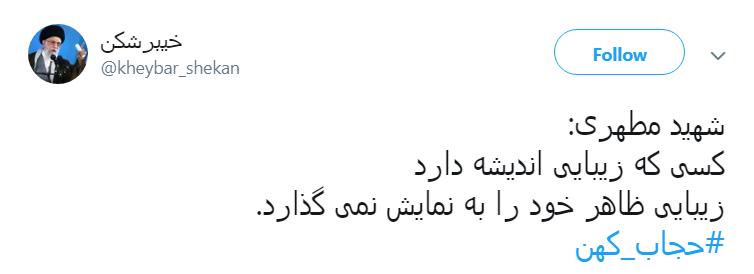 #حجاب_کهن|