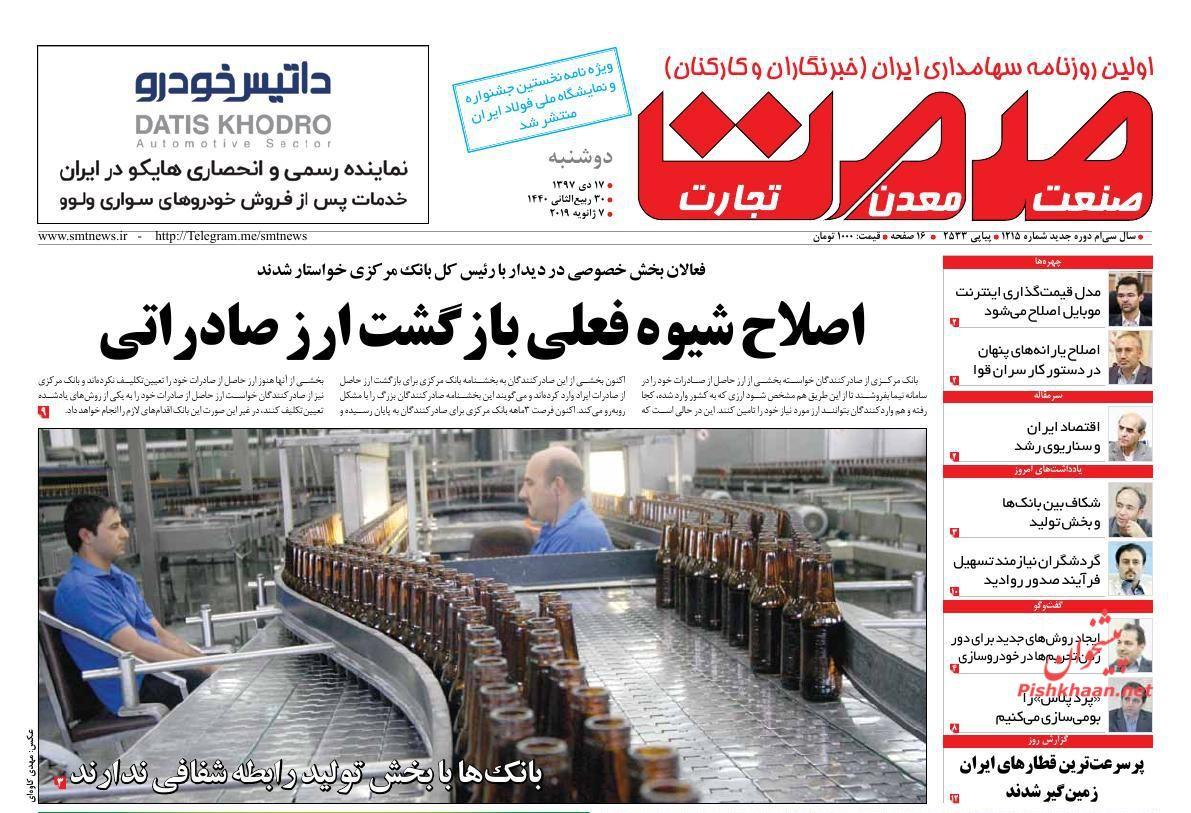 صفحه نخست روزنامههای اقتصادی 17 دی ماه