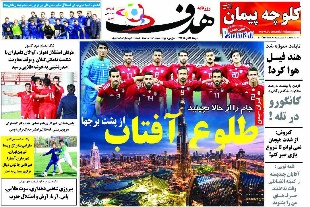 استارت یوزهای ایرانی به امید قهرمانی/ بمب تراکتور، ۱۴ ماه دور از فوتبال
