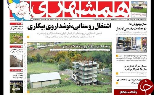 نیم صفحه نخست روزنامه آذربایجان غربی در روز دوشنبه ۱۷ دی
