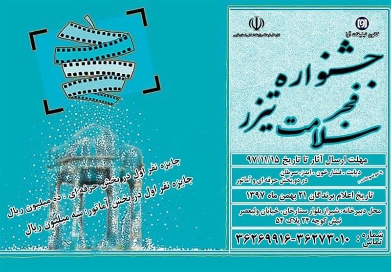برگزاری جشنواره تیزر سلامت در شیراز
