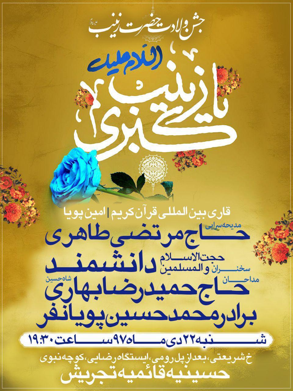 باشگاه خبرنگاران -جشن ولادت حضرت زینب(س) در حسینیه قائمیه تجریش