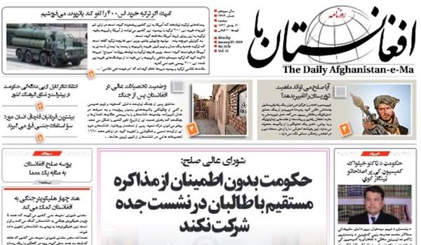 تصاویر صفحه اول روزنامه های افغانستان/ 17 جدی