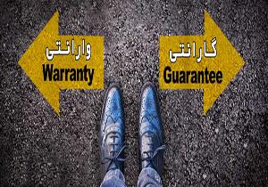 گارانتی و وارانتی را میشناسید؟! / بررسی تفاوتهای بین گارانتی و وارانتی