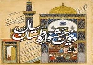 جشنواره داستان سال قزوین برگزار میشود