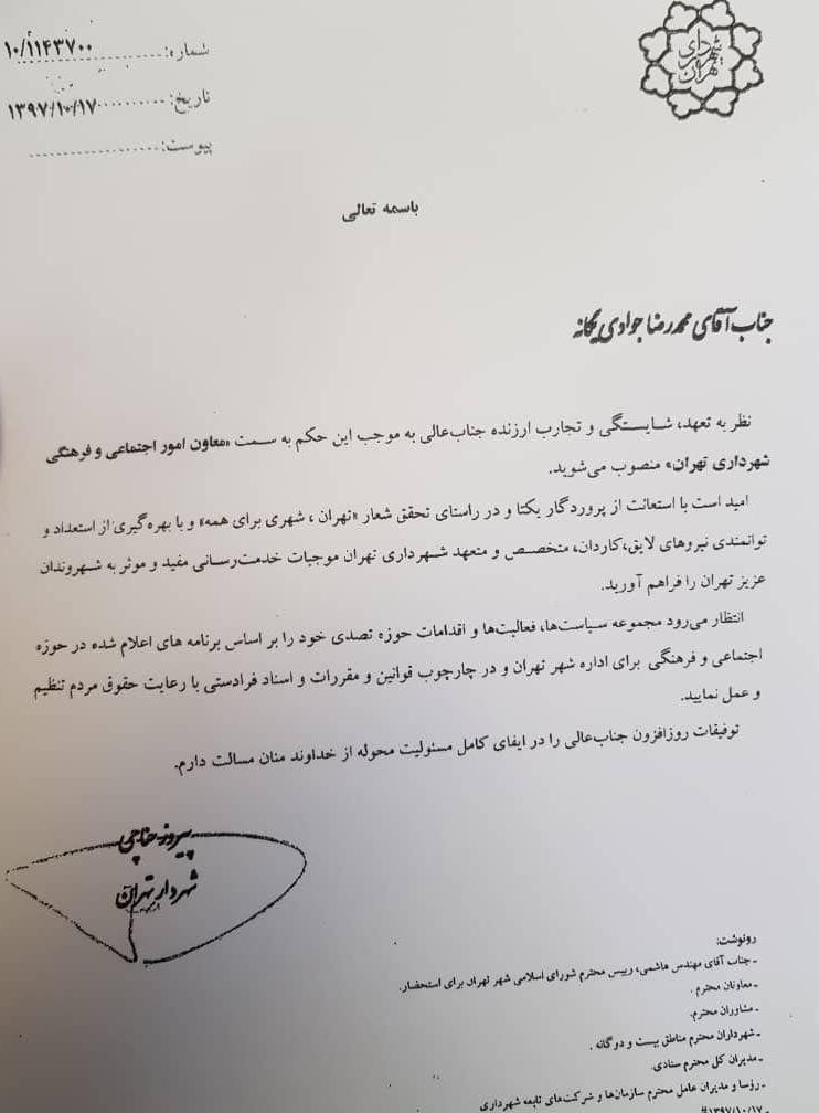 محمدرضا جوادی یگانه معاون امور اجتماعی و فرهنگی شهرداری تهران شد