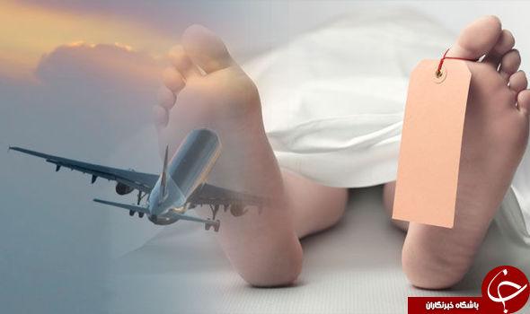 مرگ مسافر حین پرواز هواپیما در آسمان!