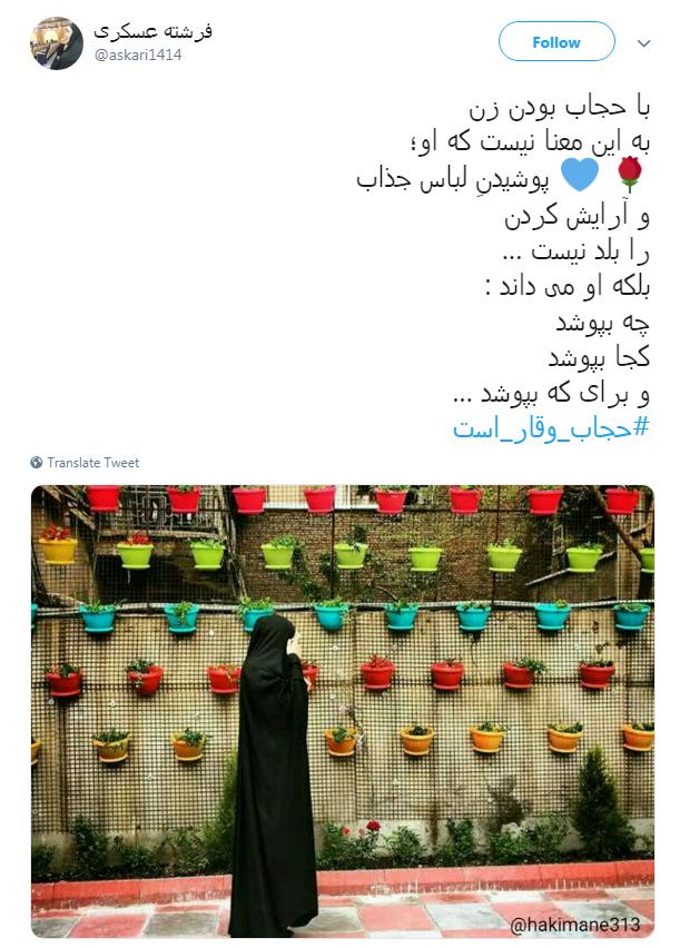 #حجاب_وقار_است|