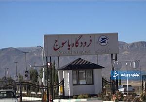 تعطیلی فرودگاه یاسوج پس از گذشت حدود یک سال از سقوط هواپیمای یاسوج – تهران + فیلم