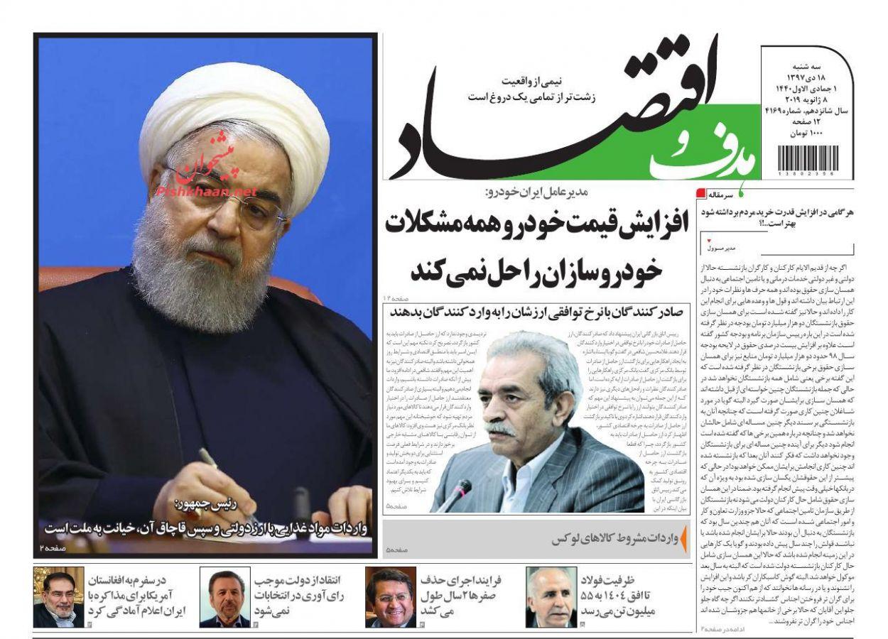 صفحه نخست روزنامههای اقتصادی ۱۸ دی ماه