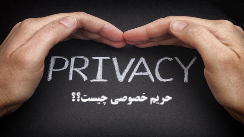 آیا حریم خصوصی آقازادهها را باید حفظ کرد؟