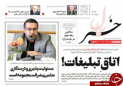 صفحه نخست روزنامههای سه شنبه ۱۸ دی ماه مازندران