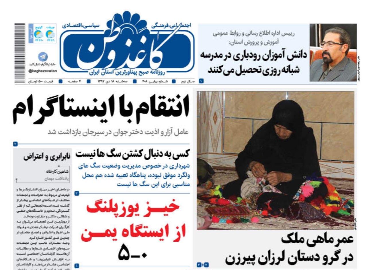 کاهش یک درصدی نرخ بیکاری در کرمان/نسلی دوستدار محیط زیست تربیت کنید
