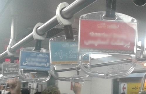 سال «حمایت از کالای ایرانی» و تبلیغ کالاهای خارجی در واگنهای مترو + عکس