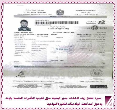 اسناد سیاسی کاری امارات در جامملتها افشا شد