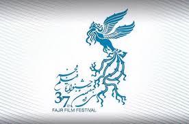 انصراف ۲ فیلم کوتاه دیگر از سی و هفتمین جشنواره فیلم فجر