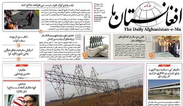 تصاویر صفحه اول روزنامه های افغانستان/ 18 جدی