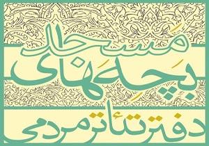 آغاز اجرای تئاترهای بچههای مسجد در خراسان شمالی