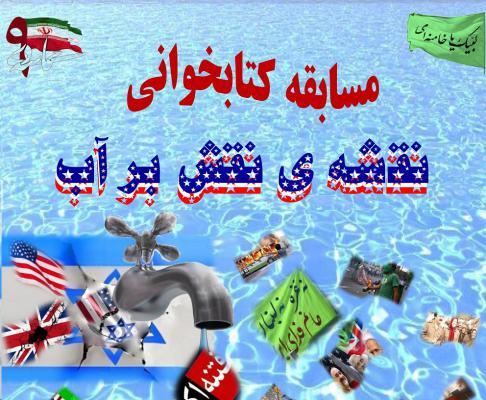 باشگاه خبرنگاران -برگزاری مسابقه کتابخوانی «نقشه نقش بر آب» ویژه دهه بصیرت