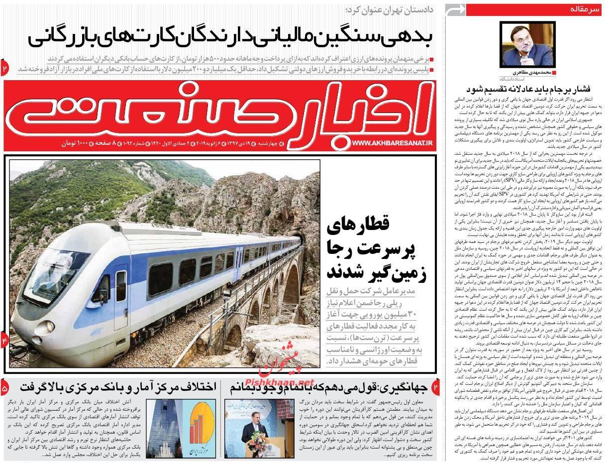 صفحه نخست روزنامههای اقتصادی ۱۹ دی ماه