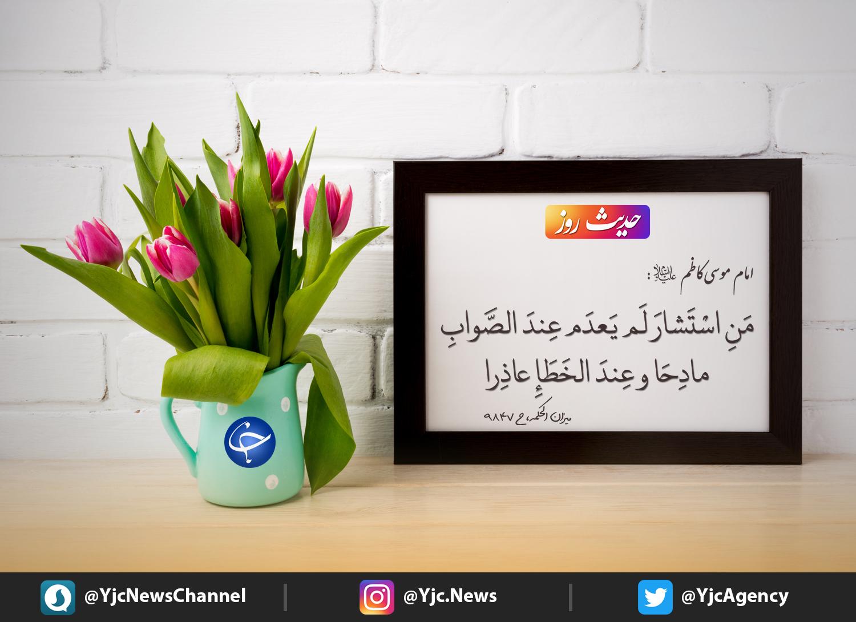 حدیث امام کاظم(ع) درباره مشورت کردن