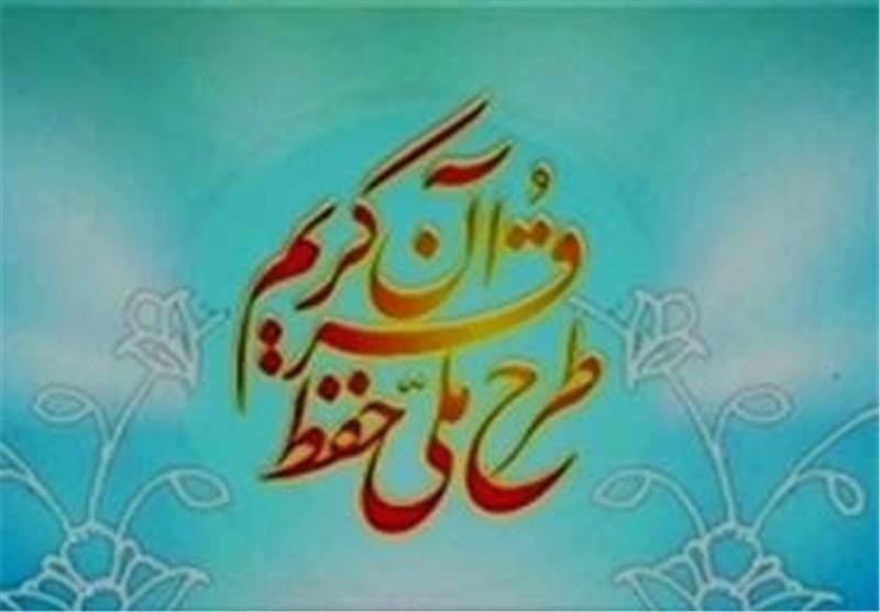 باشگاه خبرنگاران -ضوابط ارزیابی عمومی حافظان قرآن کریم ابلاغ شد