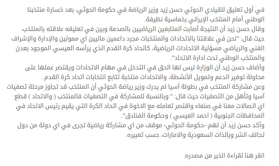 وزیر ورزش حوثی ها از دخالت سیاسی عربستان پرده برداشت