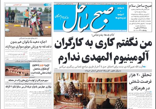 صفحه نخست روزنامه هرمزگان چهارشنبه ۱۹ دی سال ۹۷