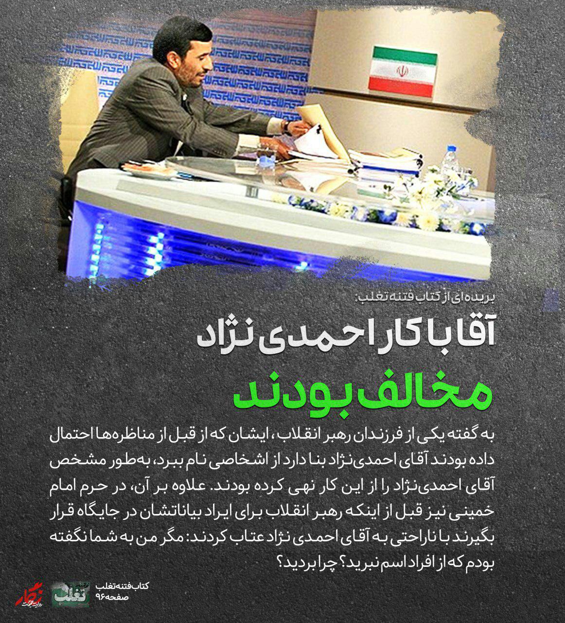 رهبر انقلاب با کار احمدینژاد مخالف بودند +تصویر