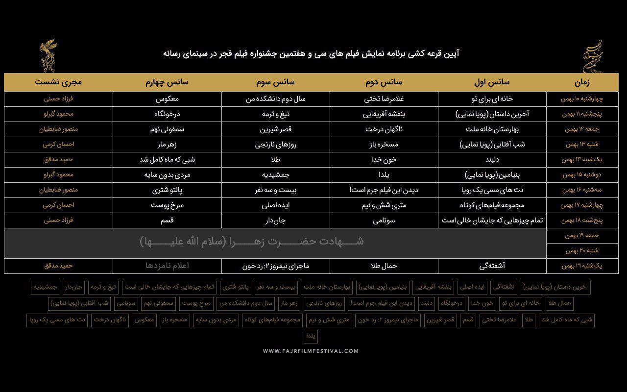 جدول نمایش فیلمهای فجر ۳۷ در سینمای رسانهها مشخص شد